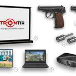 Интерактивный лазерный тир ⋆ ТИР ЭЛЕКТРОН ⋆ комплект1